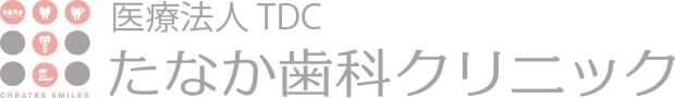 千種区・覚王山の歯医者・たなか歯科クリニック