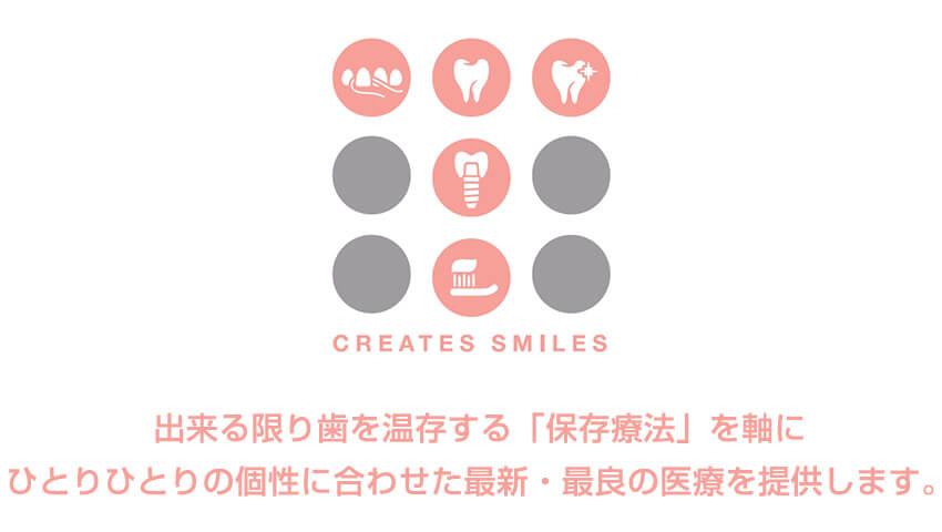 出来る限り歯を温存する「保存療法」を軸にひとりひとりの個性に合わせた最新・最良の医療を提供します。