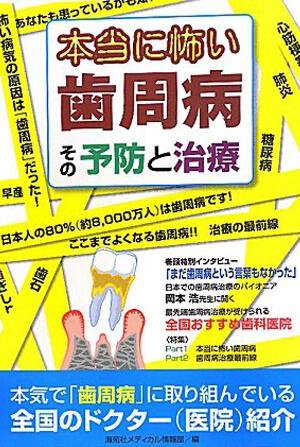本当に怖い歯周病 その予防と治療(海苑社メディカル情報部)