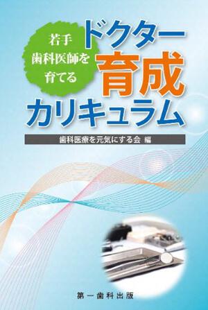 若手歯科医師を育てるドクター育成カリキュラム(第一歯科出版)