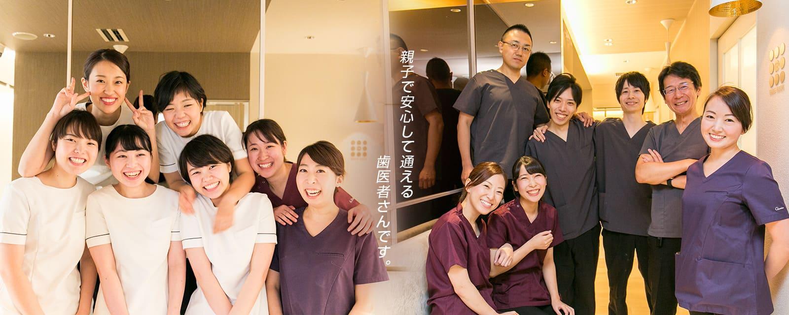 親子で通える歯医者さんです